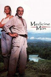 Знахарь / Medicine Man