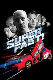Суперфорсаж! / Superfast!