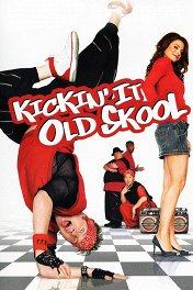 Танцуй до упаду / Kickin it Old Skool
