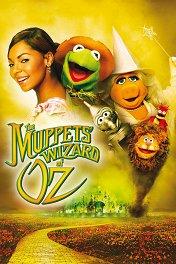 Маппет-шоу: Волшебник из страны Оз / The Muppets' Wizard of Oz