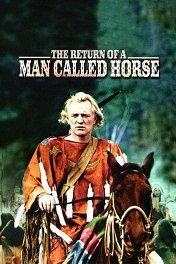 Возвращение человека по прозвищу Конь / The Return of a Man Called Horse