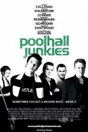 Большие ставки / Poolhall Junkies