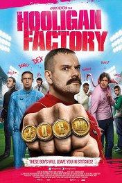 Фабрика футбольных хулиганов / The Hooligan Factory