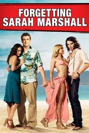 В пролете / Forgetting Sarah Marshall