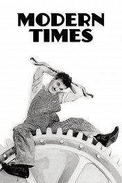 Новые времена / Modern Times