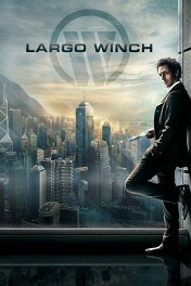 Ларго Винч: Начало / Largo Winch