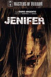 Дженифер / Jenifer