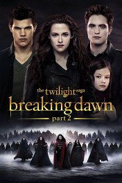 Сумерки. Сага. Рассвет. Часть II / The Twilight Saga: Breaking Dawn — Part 2