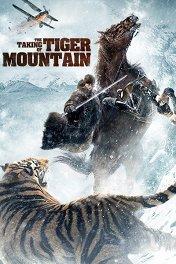 Взятие Тигровой горы / Zhì qu weihu shan