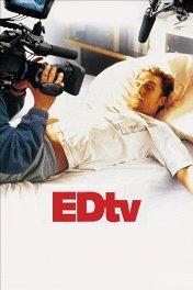 Эд из телевизора / Edtv