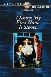 Я знаю, меня зовут Стивен / I Know My First Name Is Steven