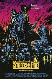 Улицы в огне / Streets of Fire