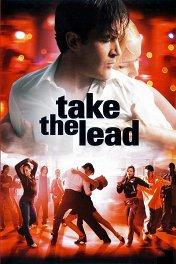 Держи ритм / Take the Lead