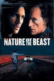В компании с убийцей / Nature of the Beast