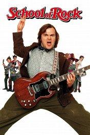 Школа рока / School of Rock