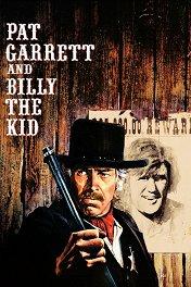 Пэт Гэррет и Билли Кид / Pat Garrett & Billy the Kid