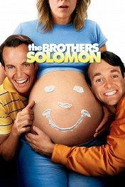 Братья Соломон / The Brothers Solomon