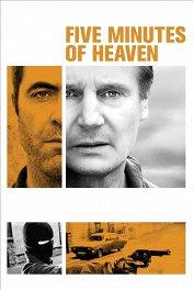 Пять минут рая / Five Minutes of Heaven