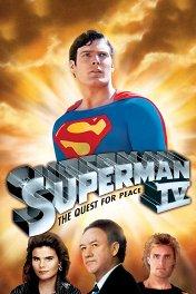 Супермен: В поисках мира / Superman IV: The Quest for Peace
