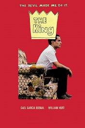 Король / The King
