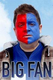Большой фанат / Big Fan