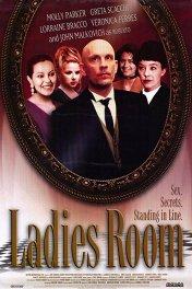 Дамская комната / Ladies Room