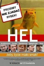 Хель / Hel
