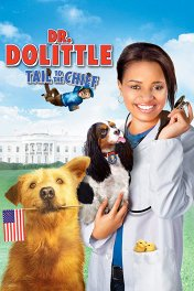 Доктор Дулиттл: Собачья жизнь / Dr. Dolittle: Tail to the Chief