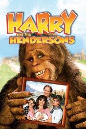 Гарри и Хендерсоны / Harry and the Hendersons