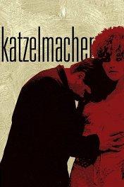 Катцельмахер / Katzelmacher
