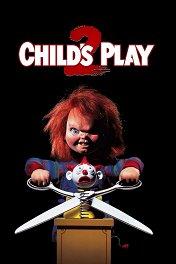 Детские игры-2 / Child's Play 2