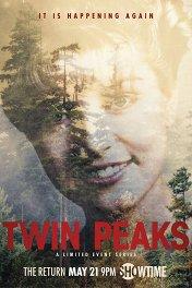 Твин Пикс: Возвращение / Twin Peaks: The Return