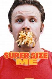 Двойная порция / Super Size Me