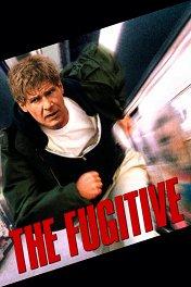 Беглец / The Fugitive