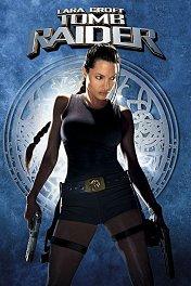 Лара Крофт — расхитительница гробниц / Lara Croft: Tomb Raider