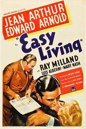 Легкая жизнь / Easy Living