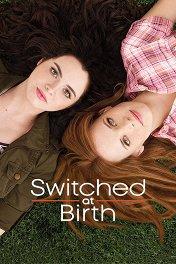 Их перепутали в роддоме / Switched at Birth