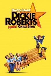 Дикки Робертс: Звездный ребенок / Dickie Roberts: Former Child Star