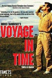 Время путешествия / Tempo di viaggio