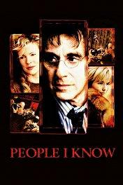 Нужные люди / People I Know