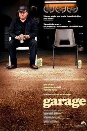 Гараж / Garage