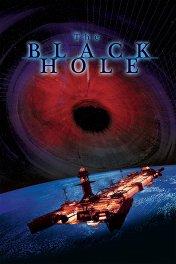 Черная дыра / The Black Hole