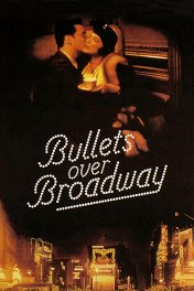 Пули над Бродвеем / Bullets Over Broadway