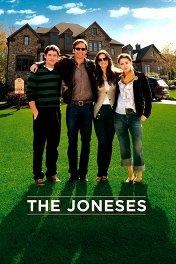 Семейка Джонсов / The Joneses