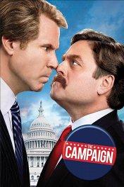 Грязная кампания за честные выборы / The Campaign