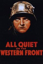 На Западном фронте без перемен / All Quiet on the Western Front
