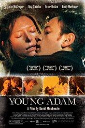 Молодой Адам / Young Adam
