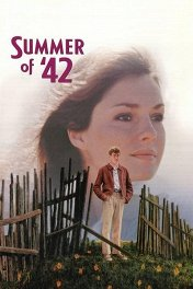 Лето 42-го / Summer of '42
