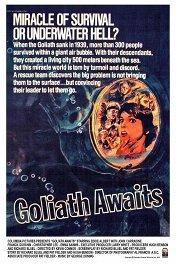 Ожидание «Голиафа» / Goliath Awaits
