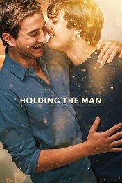 Не отпускай его / Holding the Man